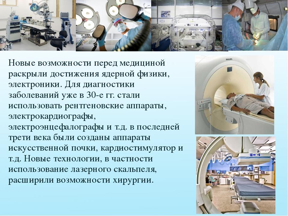 Новые возможности перед медициной раскрыли достижения ядерной физики, электр...