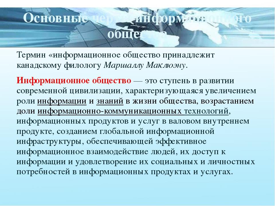 Основные черты информационного общества Термин «информационное общество прина...