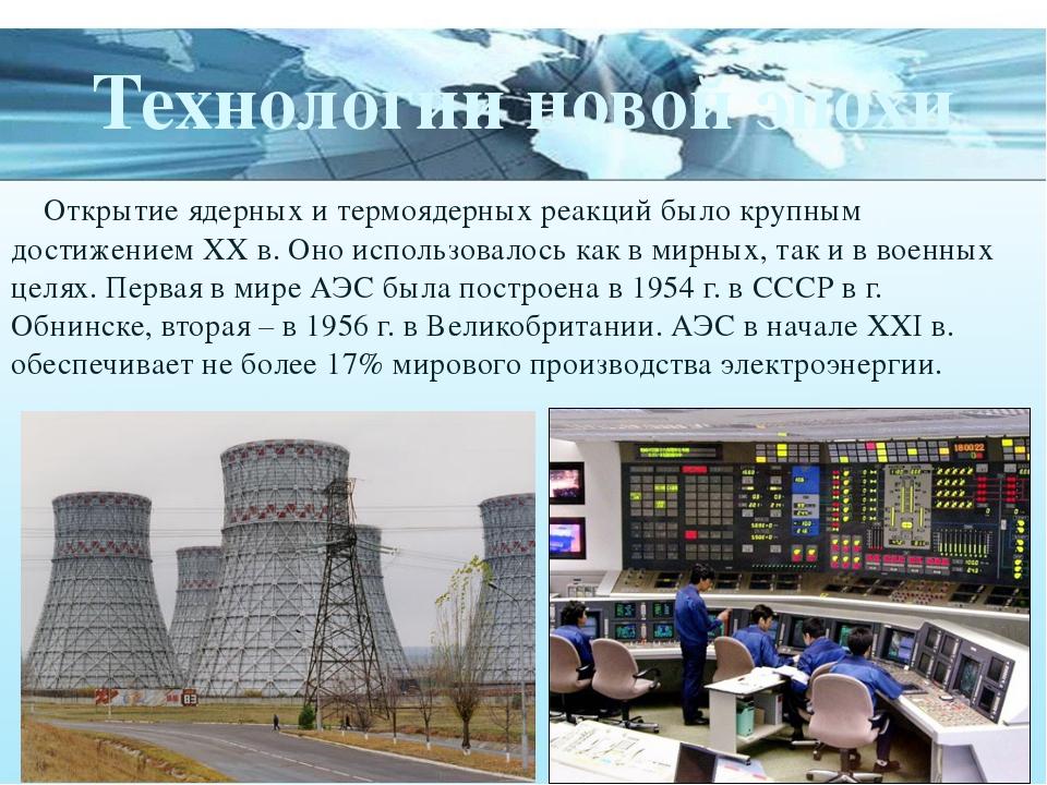 Технологии новой эпохи Открытие ядерных и термоядерных реакций было крупным д...