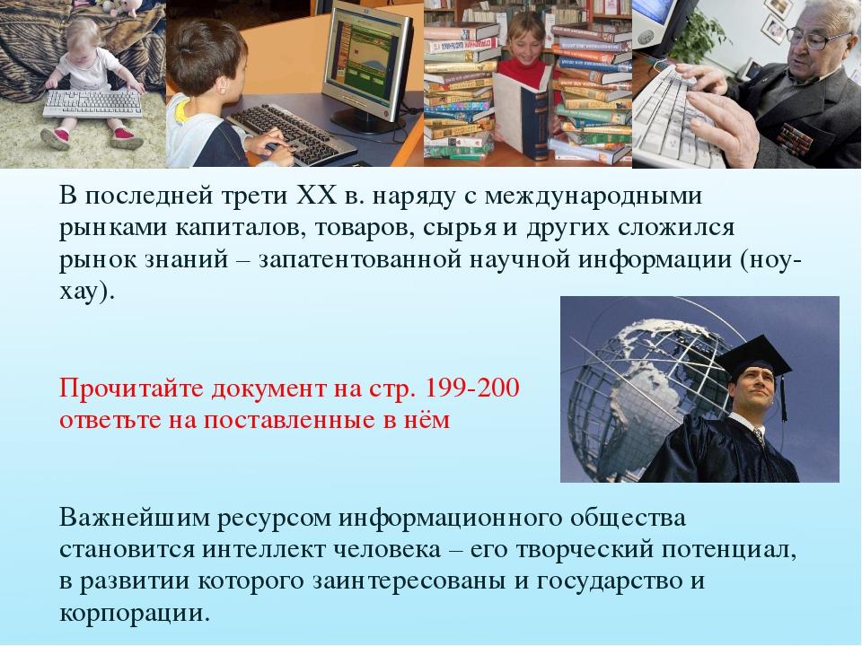В последней трети XX в. наряду с международными рынками капиталов, товаров,...
