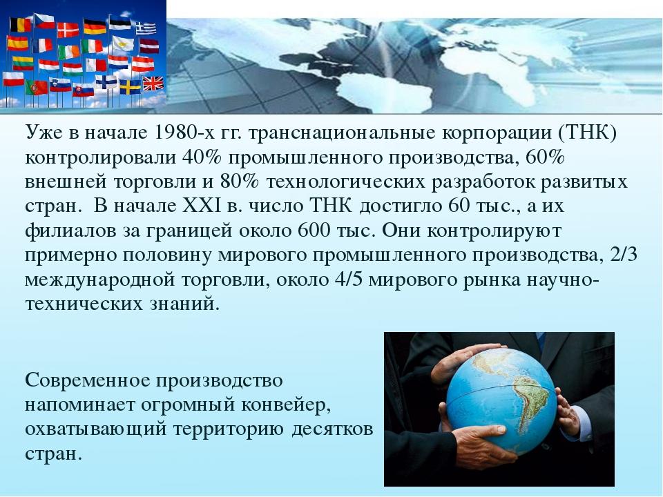 Уже в начале 1980-х гг. транснациональные корпорации (ТНК) контролировали 40%...