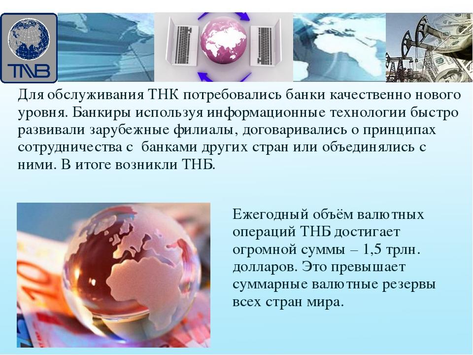 Для обслуживания ТНК потребовались банки качественно нового уровня. Банкиры и...