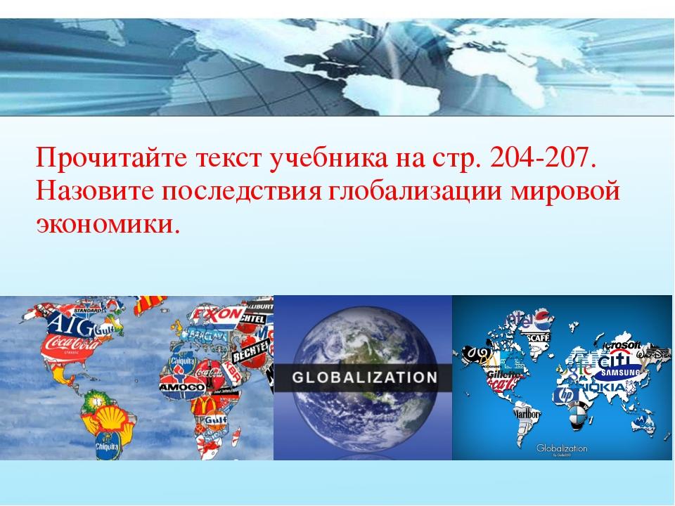 Прочитайте текст учебника на стр. 204-207. Назовите последствия глобализации...