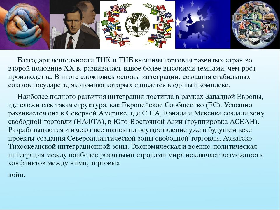 Благодаря деятельности ТНК и ТНБ внешняя торговля развитых стран во второй п...
