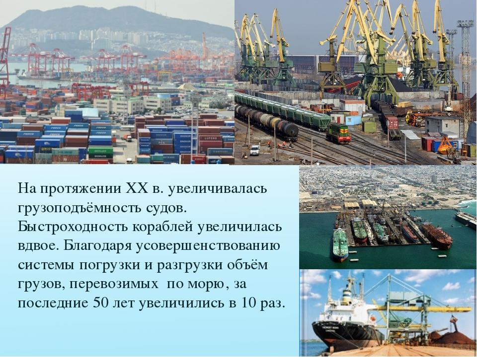 На протяжении XX в. увеличивалась грузоподъёмность судов. Быстроходность кор...