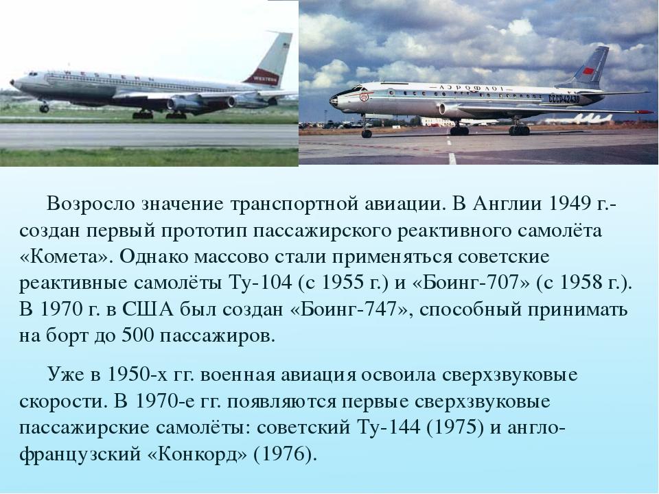 Возросло значение транспортной авиации. В Англии 1949 г.- создан первый прот...