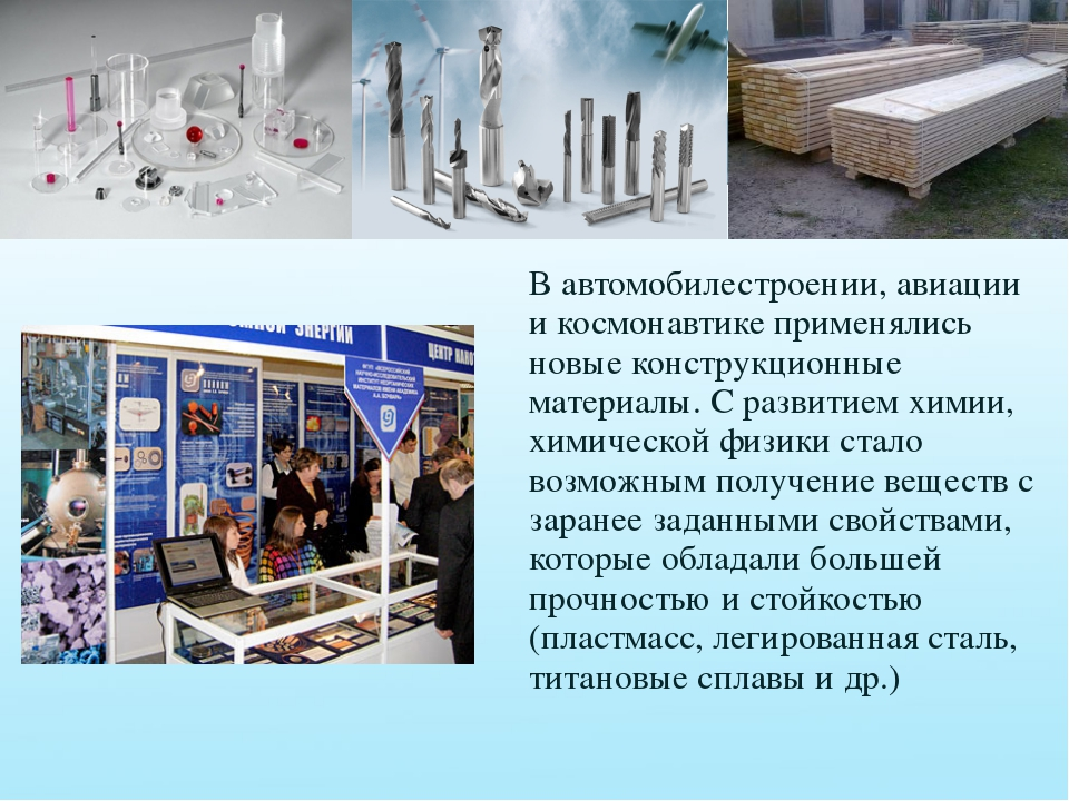 В автомобилестроении, авиации и космонавтике применялись новые конструкционн...