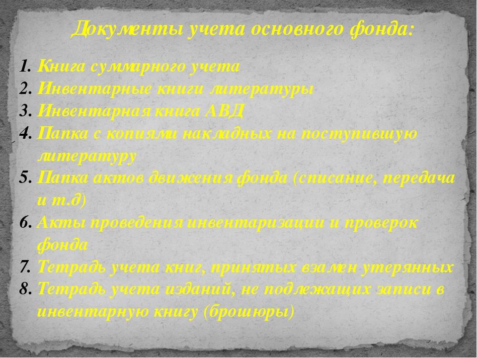 Документы учета основного фонда: Книга суммарного учета Инвентарные книги лит...