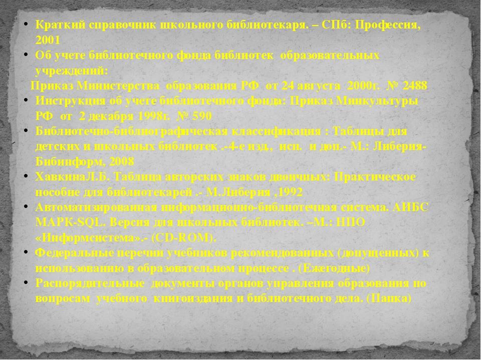 Краткий справочник школьного библиотекаря. – СПб: Профессия, 2001 Об учете би...