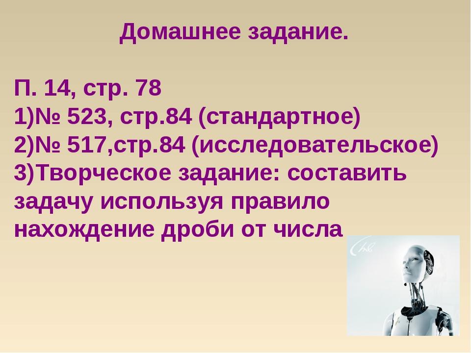 Домашнее задание. П. 14, стр. 78 1)№ 523, стр.84 (стандартное) 2)№ 517,стр.84...