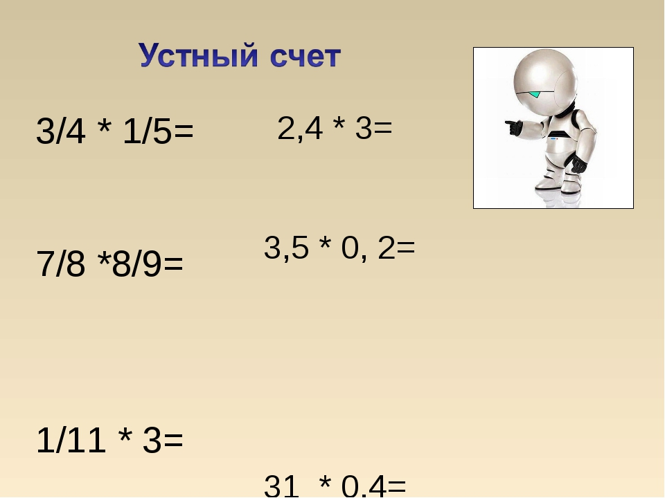 2,4 * 3= 3,5 * 0, 2= 31 * 0,4=  3/4 * 1/5= 7/8 *8/9= 1/11 * 3=