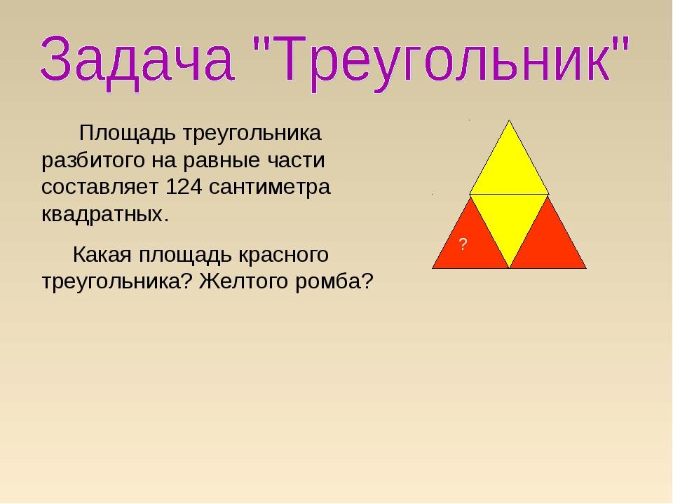 Площадь треугольника разбитого на равные части составляет 124 сантиметра ква...