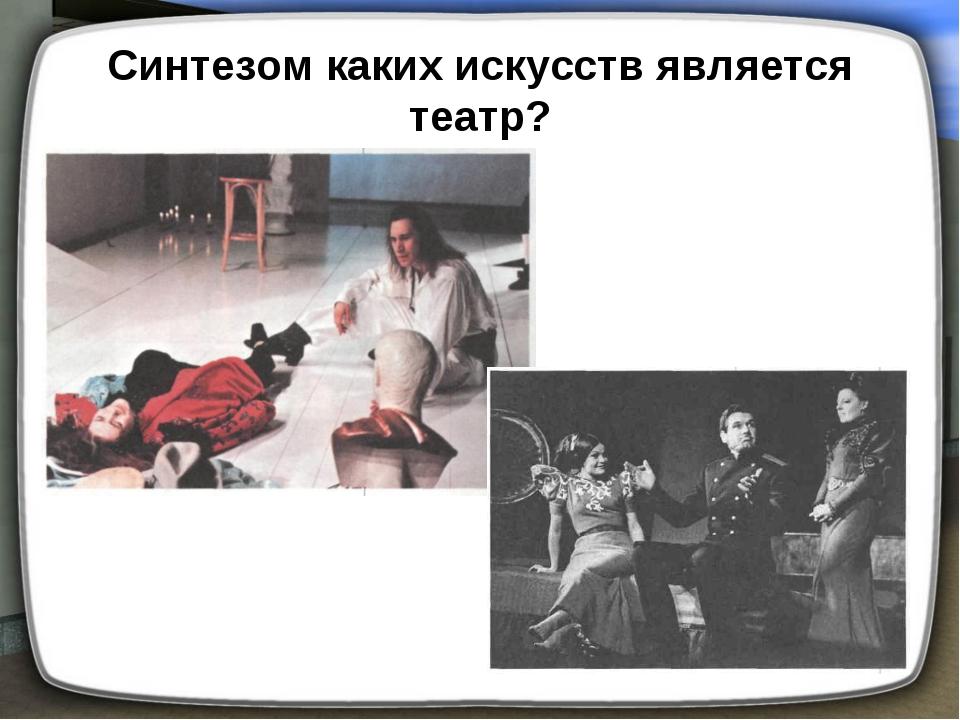 Синтезом каких искусств является театр?