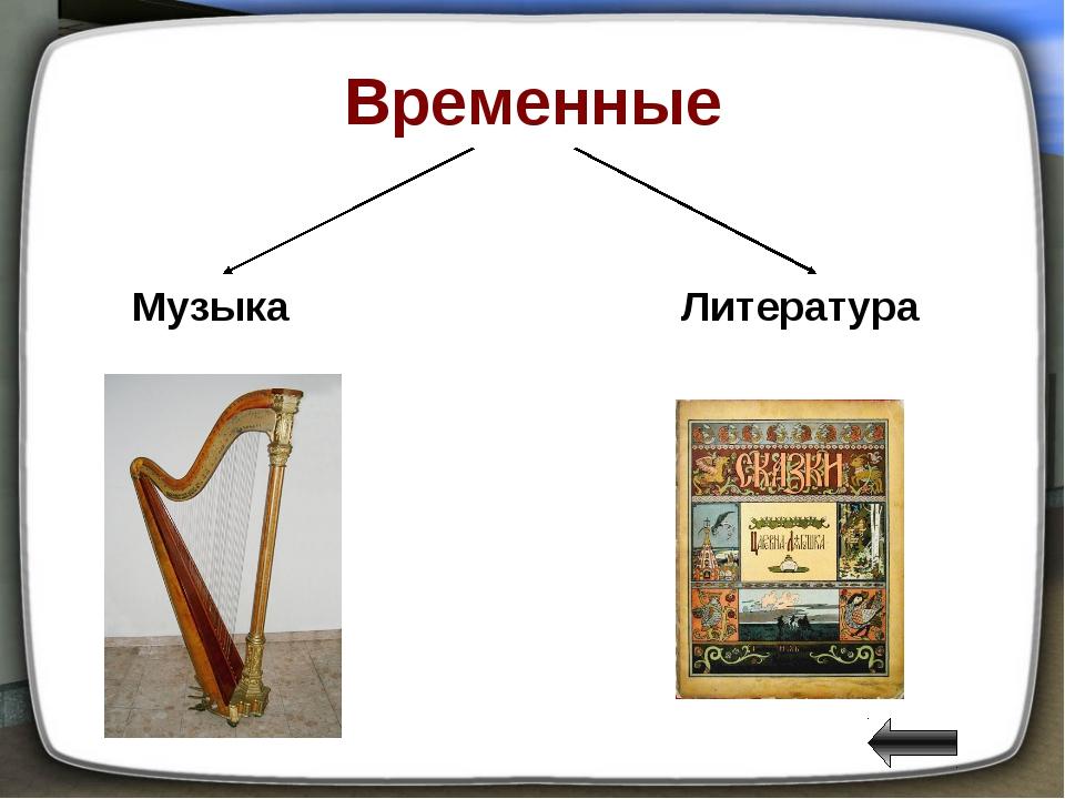 Временные Музыка Литература