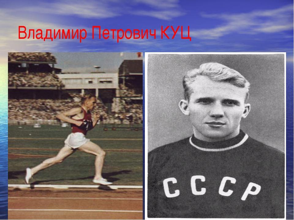 Владимир Петрович КУЦ