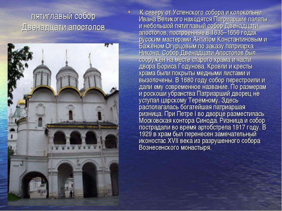 пятиглавый собор Двенадцати апостолов К северу от Успенского собора и колокол...
