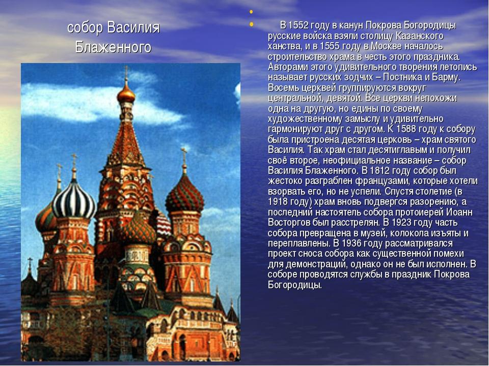 собор Василия Блаженного В 1552 году в канун Покрова Богородицы русские войск...