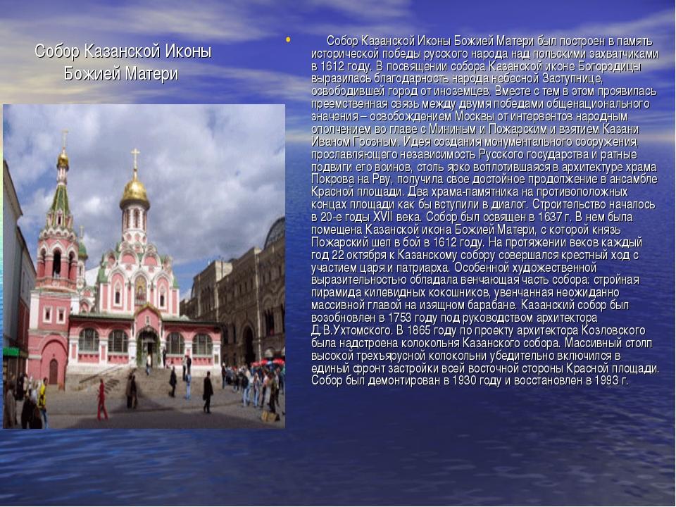 Собор Казанской Иконы Божией Матери Собор Казанской Иконы Божией Матери был...