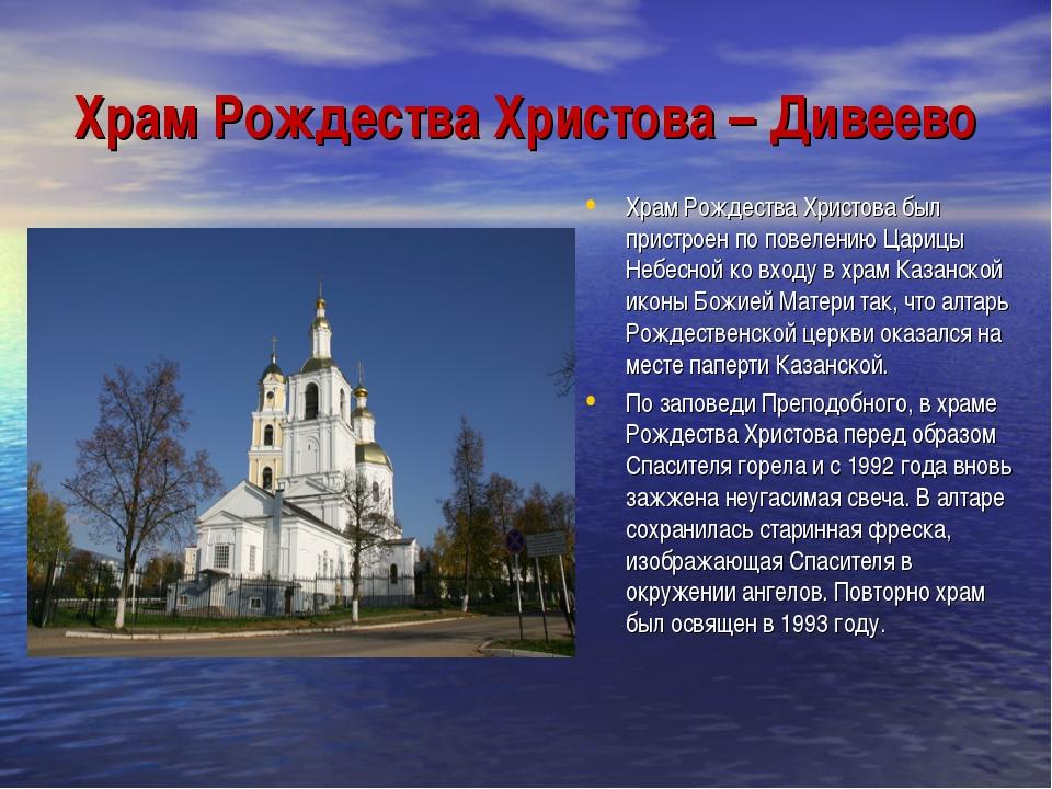 Храм Рождества Христова – Дивеево Храм Рождества Христова был пристроен по по...