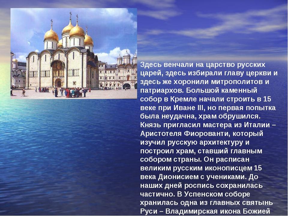 Здесь венчали на царство русских царей, здесь избирали главу церкви и здесь ж...