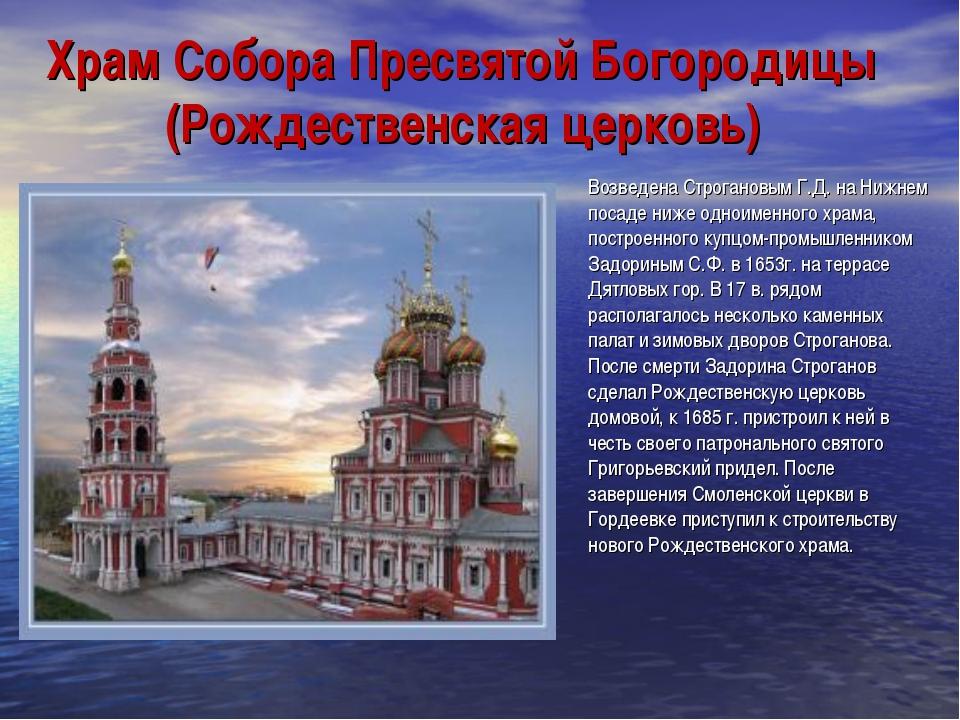 Храм Собора Пресвятой Богородицы (Рождественская церковь) Возведена Строганов...