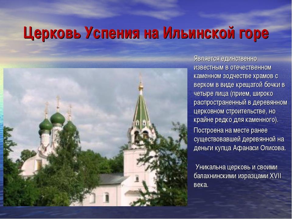 Церковь Успения на Ильинской горе Является единственно известным в отечествен...