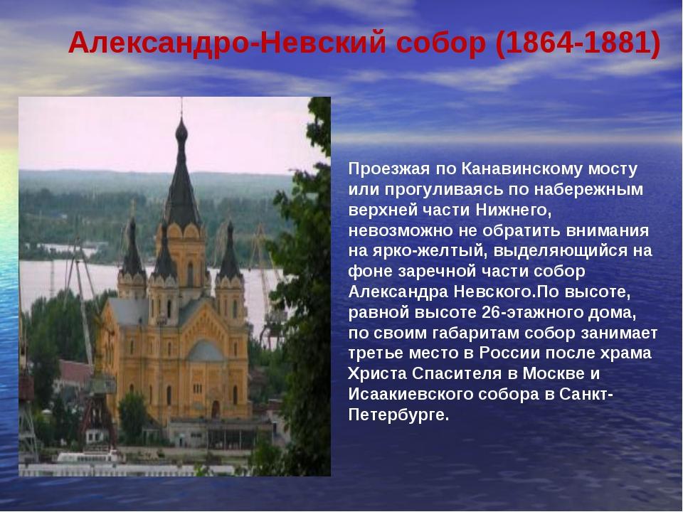 Александро-Невский собор (1864-1881) Проезжая по Канавинскому мосту или прогу...