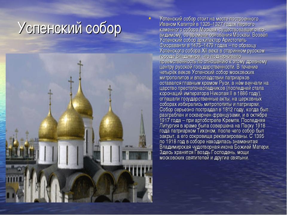 Успенский собор стоит на месте построенного Иваном Калитой в 1326–1327 годах...