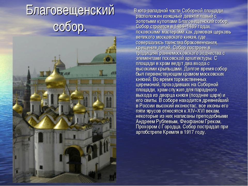 Благовещенский собор. В юго-западной части Соборной площади расположен изящны...