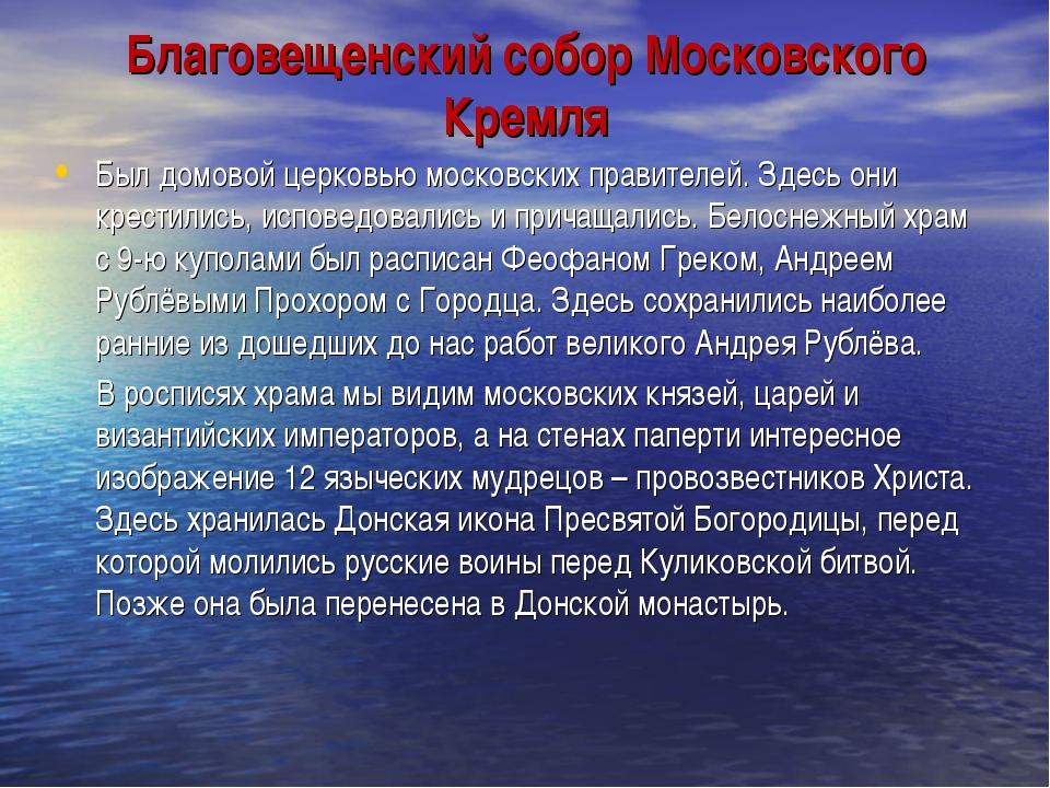 Благовещенский собор Московского Кремля Был домовой церковью московских прави...