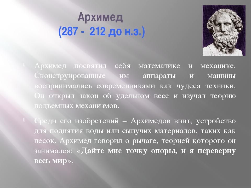 Архимед (287 - 212 до н.э.) Архимед посвятил себя математике и механике. Скон...