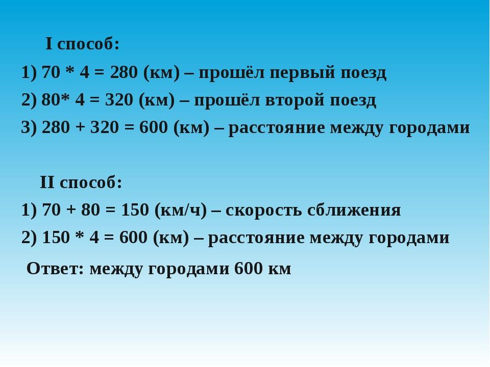 I способ: 1) 70 * 4 = 280 (км) – прошёл первый поезд 2) 80* 4 = 320 (км) – п...