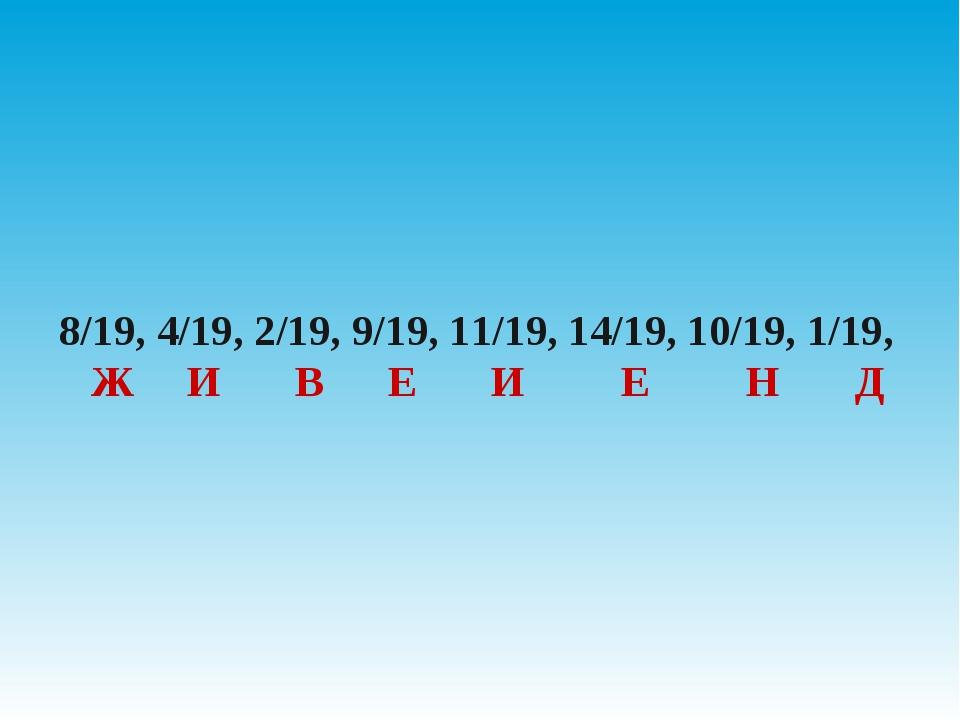 8/19, 4/19, 2/19, 9/19, 11/19, 14/19, 10/19, 1/19, Ж И В Е И Е Н Д