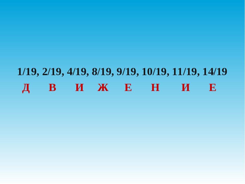 1/19, 2/19, 4/19, 8/19, 9/19, 10/19, 11/19, 14/19 Д В И Ж Е Н И Е