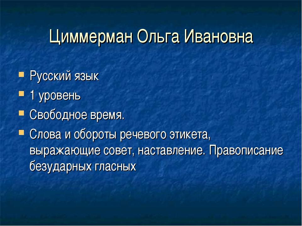 Циммерман Ольга Ивановна Русский язык 1 уровень Свободное время. Слова и обор...