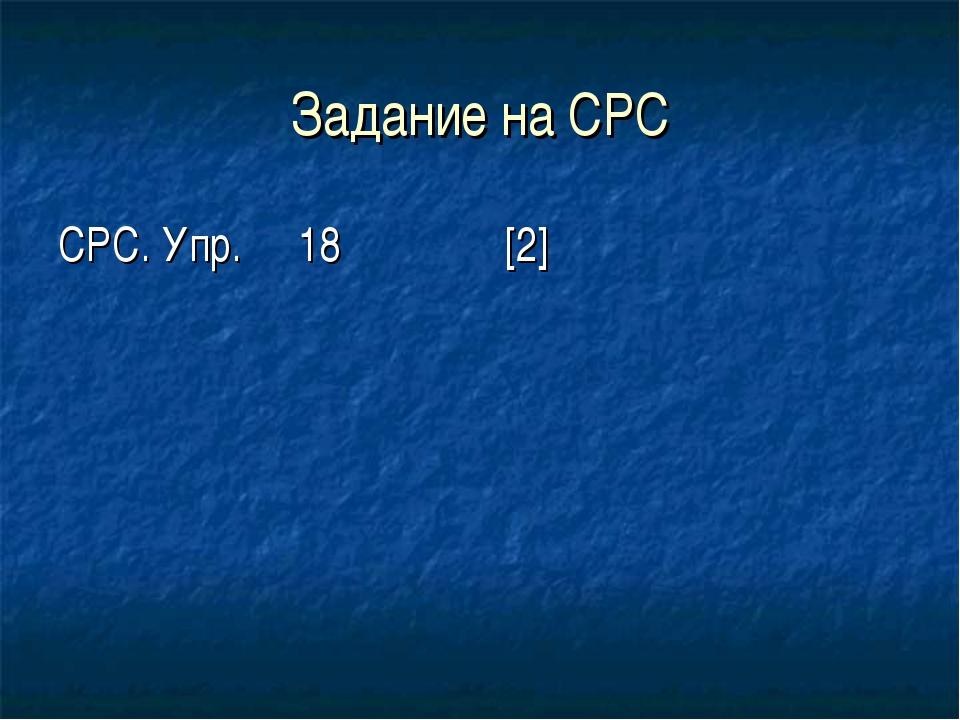 Задание на СРС СРС. Упр. 18 [2]