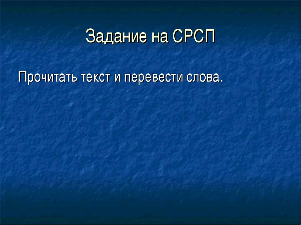 Задание на СРСП Прочитать текст и перевести слова.
