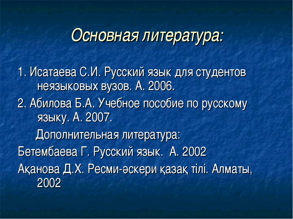 Основная литература: 1. Исатаева С.И. Русский язык для студентов неязыковых в...