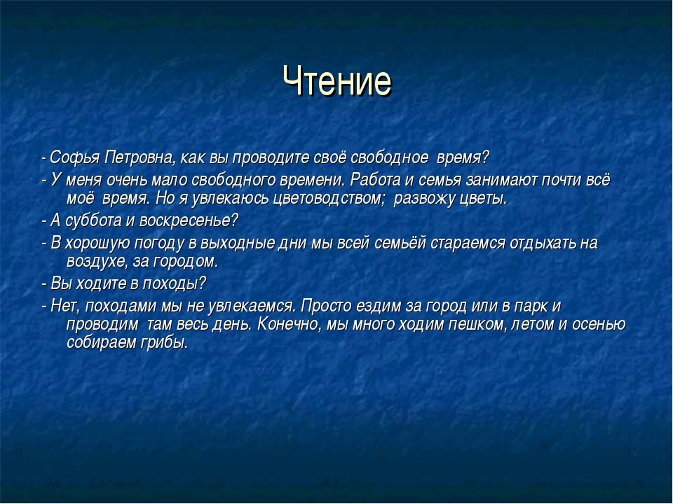 Чтение - Софья Петровна, как вы проводите своё свободное время? - У меня очен...