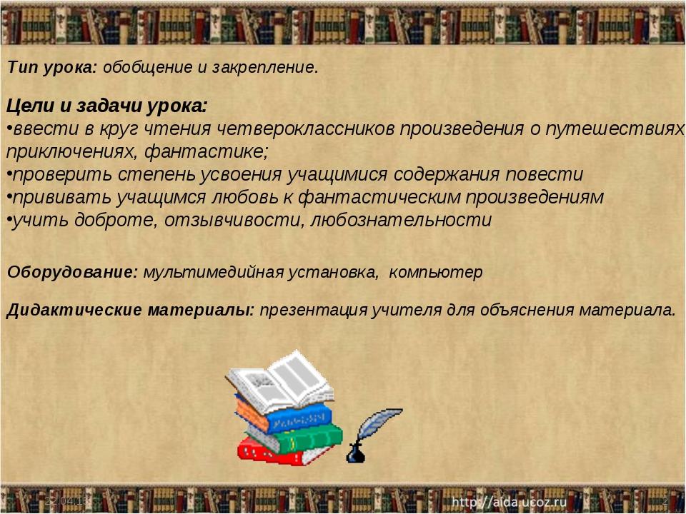 * * Цели и задачи урока: ввести в круг чтения четвероклассников произведения...