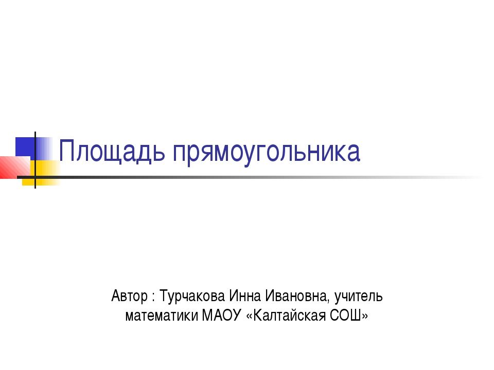 Площадь прямоугольника Автор : Турчакова Инна Ивановна, учитель математики МА...