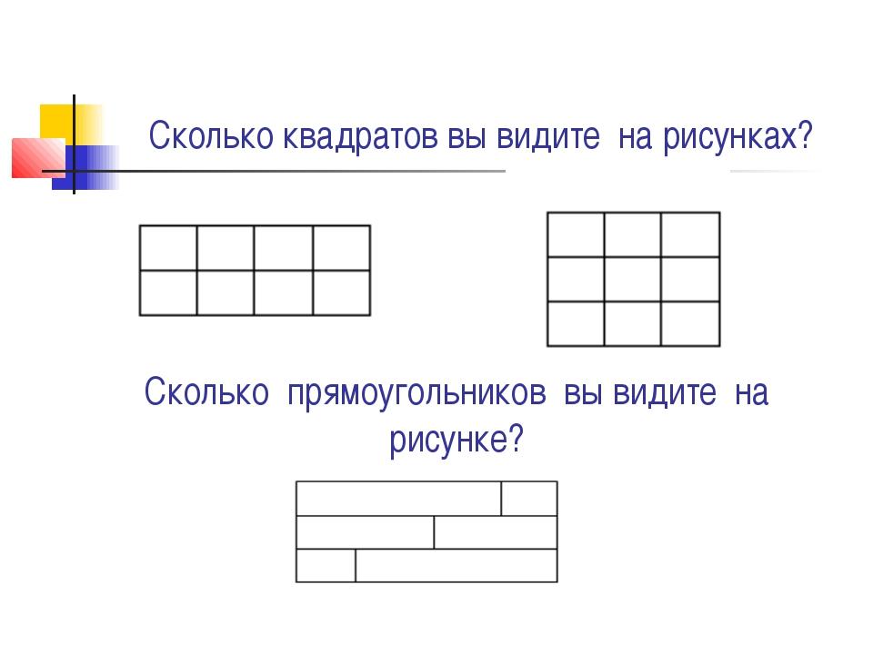 Сколько квадратов вы видите на рисунках? Сколько прямоугольников вы видите на...
