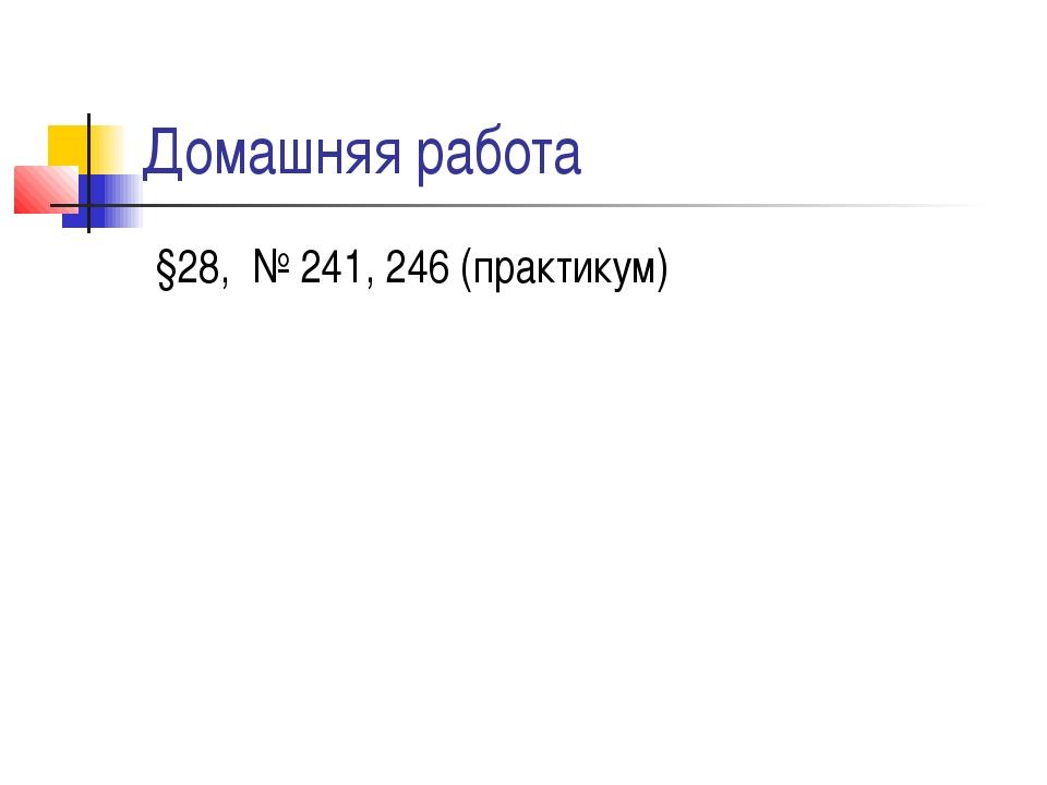 Домашняя работа §28, № 241, 246 (практикум)