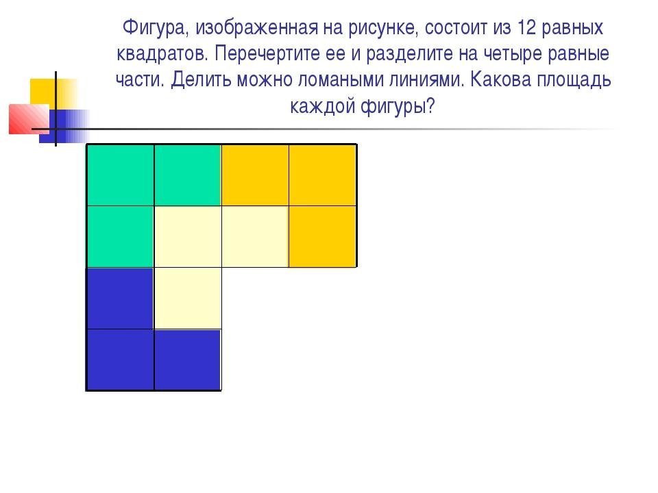Фигура, изображенная на рисунке, состоит из 12 равных квадратов. Перечертите...