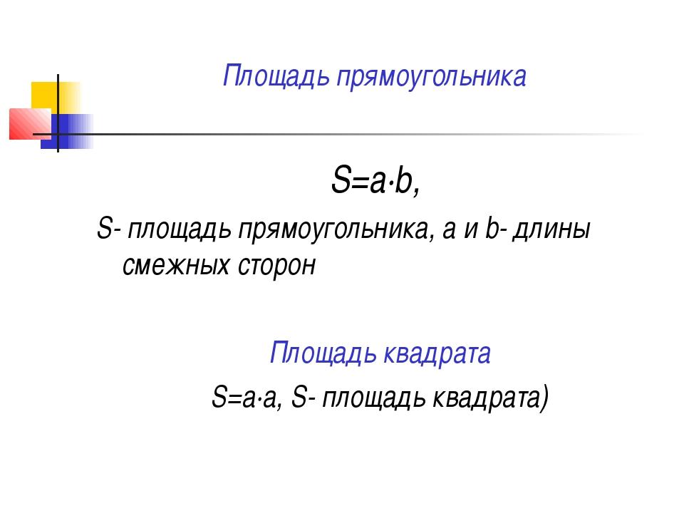Площадь прямоугольника S=a·b, S- площадь прямоугольника, а и b- длины смежных...