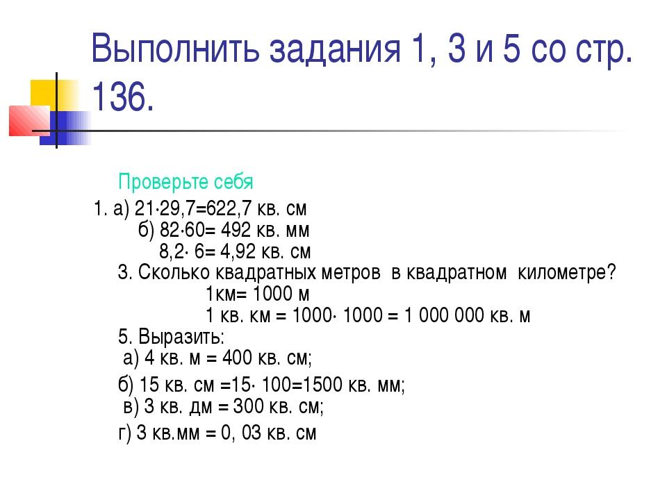 Выполнить задания 1, 3 и 5 со стр. 136. Проверьте себя 1. а) 21·29,7=622,7 кв...