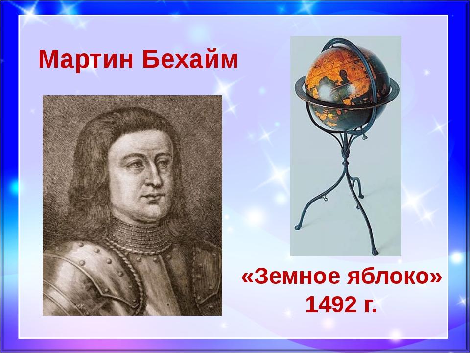 Мартин Бехайм «Земное яблоко» 1492 г.