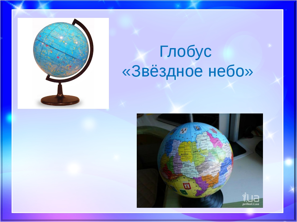 Глобус «Звёздное небо»