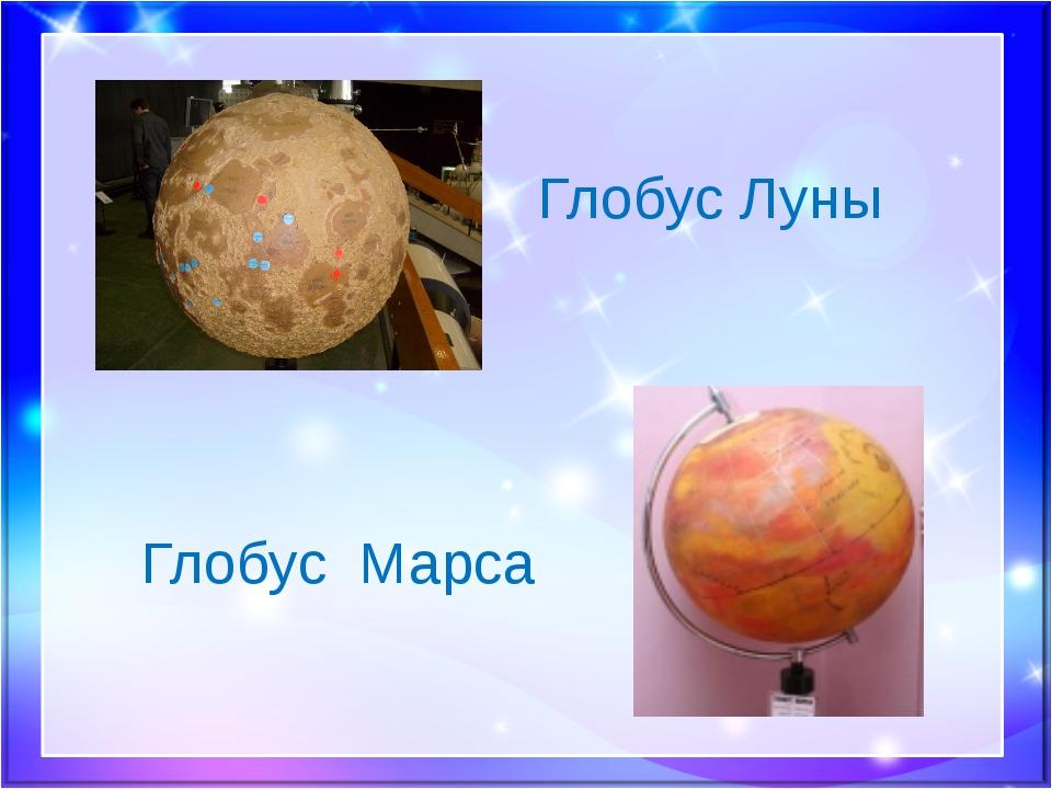 Глобус Марса Глобус Луны