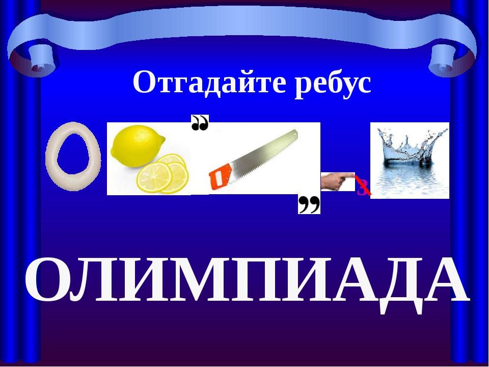 3 Отгадайте ребус ОЛИМПИАДА